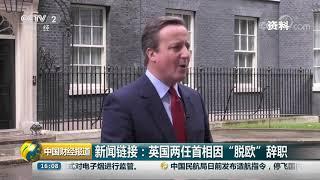 [中国财经报道]英国新首相即将揭晓 鲍里斯·约翰逊赢得大选几成定局| CCTV财经