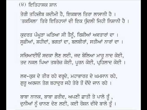 Punjab (This poem covers all aspects of the Punjab of poet's days)