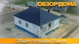 Свой Дом у моря. Обзор проекта дома 95 м.кв.на продажу в Борисовке