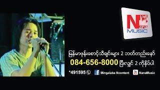 အခ်စ္ငွက္-A Chit Nget