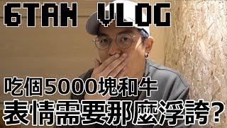 【6tan】吃個5000塊和牛表情需要這麼浮誇? | feat. 大魚 Joby 一家
