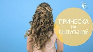 Прическа на выпускной: как сделать объемную и пышную прическу на длинные волосы