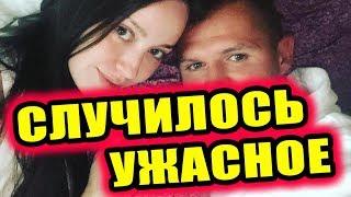Дом 2 новости 15 июля 2018 (15.07.2018) Раньше эфира