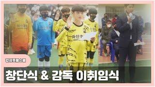20210501합성풋볼스쿨 창단식