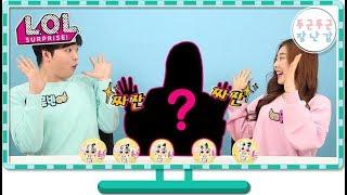 새로운 크리에이터 등장!? L.O.L 컨페티팝3-2 개봉! 과연 레어는 몇개일까요~? [L.O.L Surprise!]