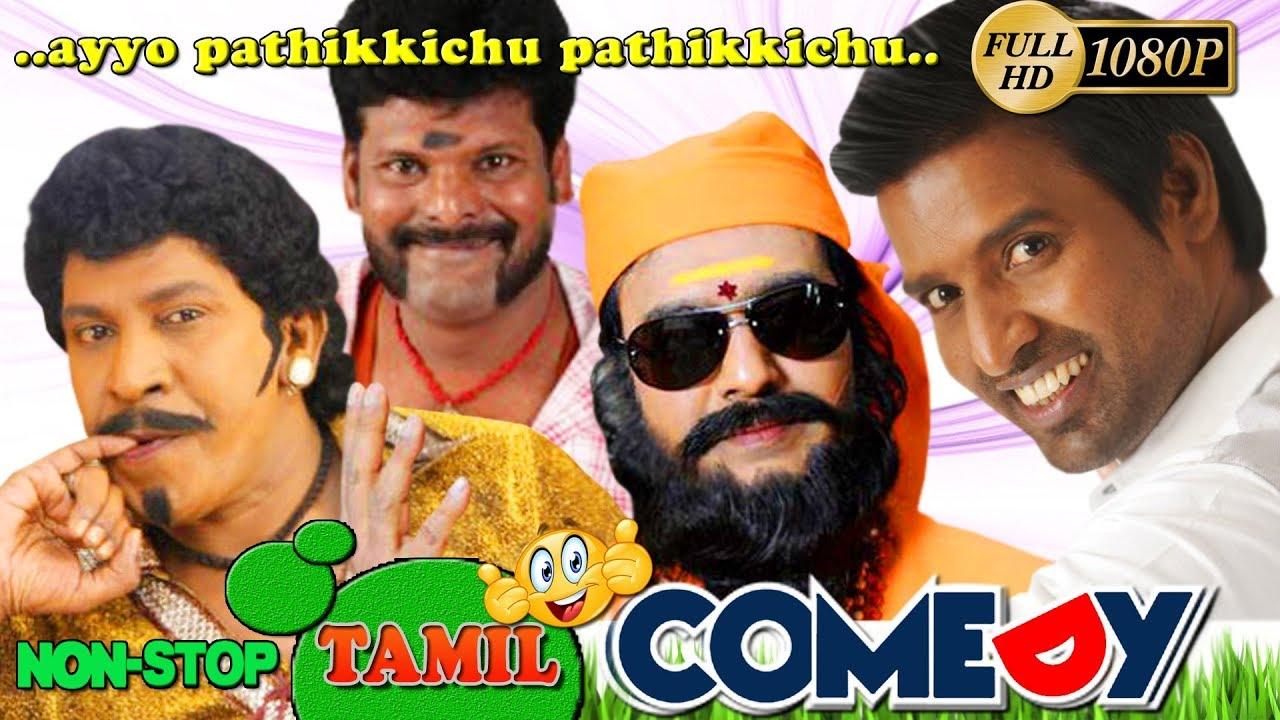 .. AYYO PATHIKICHU  AYYO PATHIKICHU..? Tamil Comedy Funny Scenes Latest Upload 2018 HD