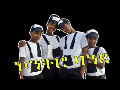 New Eritrean Comedy 2017-Yacob (ጃኪ) kontrobanda comedy.