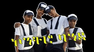 new eritrean comedy 2017 yacob ጃኪ kontrobanda comedy