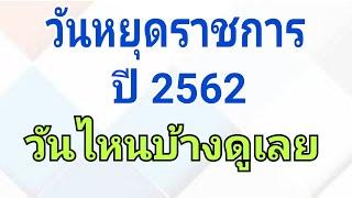 วันหยุดราชการ 2562