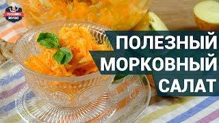 Полезный морковный салат с имбирной заправкой. Как приготовить? | Здоровое питание