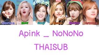 [KARAOKE-THAISUB] Apink(에이핑크) - NoNoNo