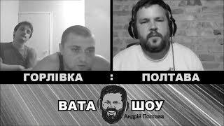 ВАТА ШОУ : МЕНЯ ПО ИНТЕРУ ПОКАЖУТ)))
