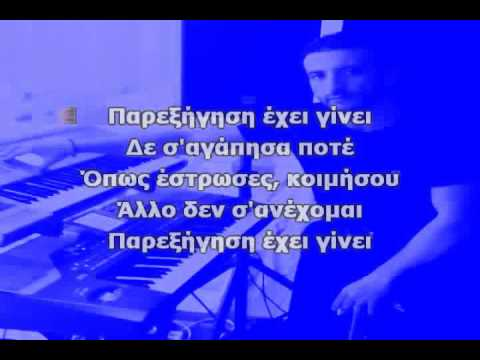 ΜΟΝΤΕΡΝΕΣ ΡΟΥΜΠΕΣ - (Karaoke NON STOP MIX + Lyrics) By Chris Sitaridis