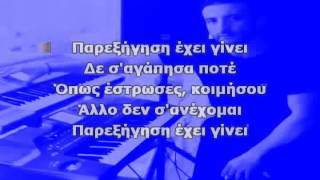 ΜΟΝΤΕΡΝΕΣ ΡΟΥΜΠΕΣ - (Karaoke NON STOP MIX + Lyrics) By Chris Sitaridis
