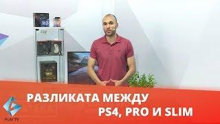 PS4 vs PS4 SLIM vs PS4 PRO? | Мнението на Gataka от consoles.bg