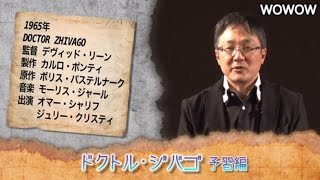 YouTube動画:町山智浩の映画塾!「ドクトル・ジバゴ」<予習編>【WOWOW】#185
