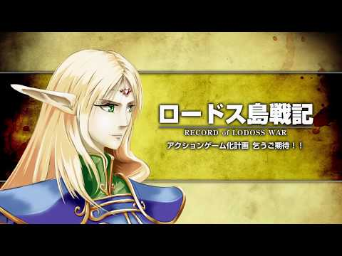 New Record of Lodoss Game Celebrates 30th Anniversary