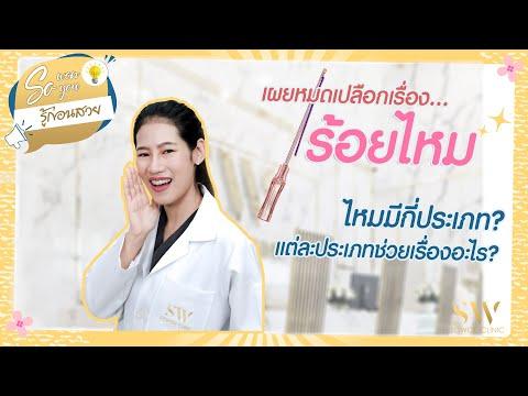 SowonSoyou EP.26 เผยหมดเปลือกเรื่อง...ร้อยไหม ไหมมีกี่ประเภท? แต่ละประเภทช่วยเรื่องอะไร?