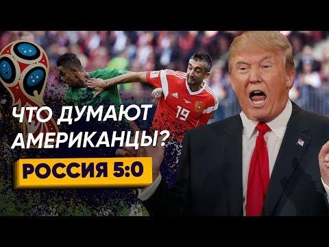 Что говорят АМЕРИКАНЦЫ о победе РОССИИ в Чемпионате мира 2018?