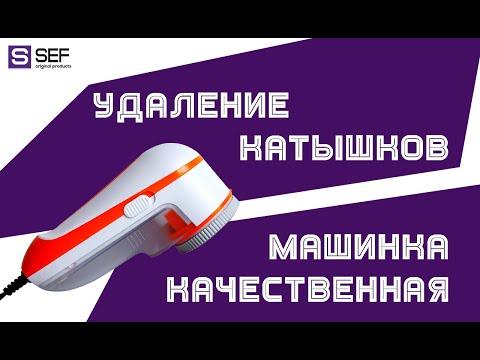 Обзор Машинки для катышков от сети ТМ Gemei 230 Показываю как чистит - SEF5.com.ua