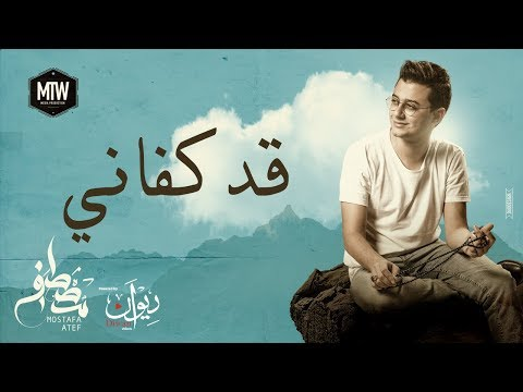 Mostafa Atef - Qad Kfany | مصطفى عاطف - قد كفاني thumbnail