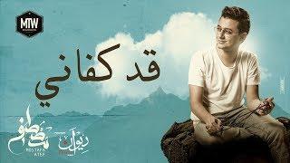 Download lagu Mostafa Atef Qad Kfany مصطفى عاطف قد كفاني