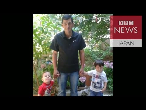 BBC】 溺死したシリア移民幼児の...