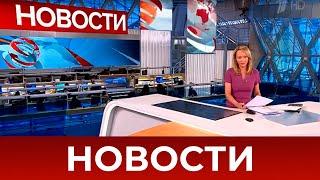 Выпуск новостей в 15:00 от 09.09.2021