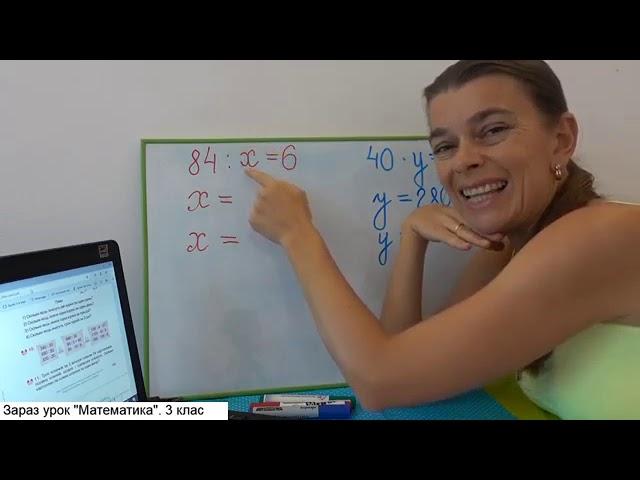3 клас. Математика. Задача на подвійне зведення до одиниці (Частина 3)