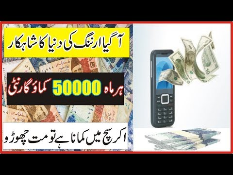 World Best Earning App|Earn Upto 50000 Guaranty|Real Earning App|Easy to Earn Money in Pakistan