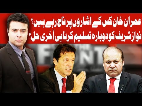 On The Front With Kamran Shahid - 20 November 2017 - Dunya News
