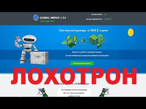 Финансовый робот GLOBAL MONEY v 3.1! Очередной Лохотрон, Обман и Развод! Честный отзыв