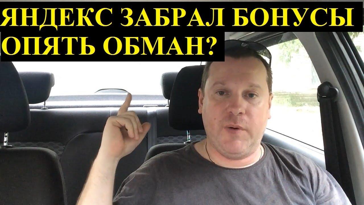 Яндекс Такси обманул водителя с бонусами: один начислил, другой забрал.