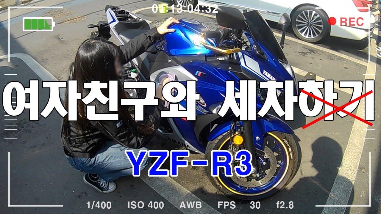 여자친구가 R3 오토바이 세차 해주었습니다! 아니 왜 이렇게 잘해?; (feat.비박극장)