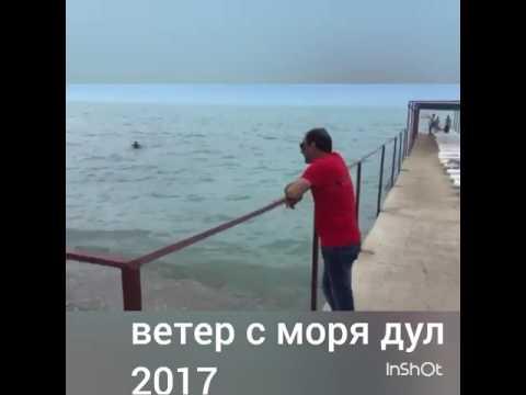 Ветер с моря дул 2017 армянская.версия