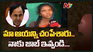 Chennakesavulu Wife Demands Job as Compensation | NTV