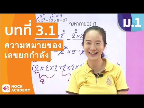 วิชาคณิตศาสตร์ ชั้น ม.1 เรื่อง ความหมายของเลขยกกำลัง