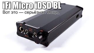 обзор iFi Micro iDSD Black Label