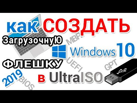 Создание загрузочной флешки Виндовс 10 в Ультра ИСО