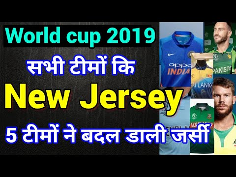 World Cup 2019: All Teams New Launched Jersey, Big Change