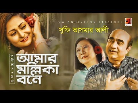 amar-mollika-bone-|-by-sufi-asmar-ali-|-rabindra-sangeet-|-official-music-video-|-☢-exclusive-☢
