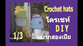 Repeat youtube video หมวกสองเปีย 1/3