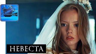 Невеста [2017] Трейлер #2