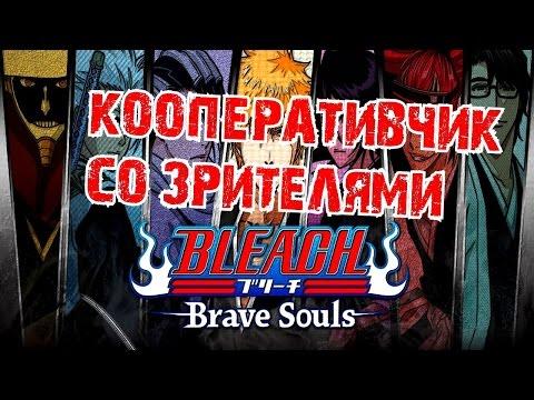 Аниме Блич / Bleach смотреть онлайн бесплатно!