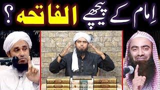 New_IMAM kay peechay Surah-e-FATEHA parhnay ka SAHEH Mas'alah ??? (By Engineer Muhammad Ali Mirza)