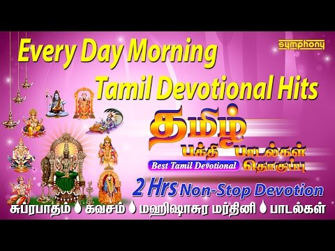 தமிழ் பக்தி பாடல்கள் தொகுப்பு | Superhit Tamil Devotional Songs