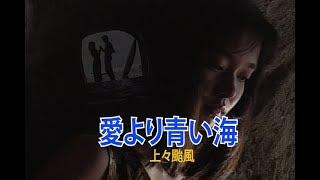 愛より青い海 (カラオケ) 上々颱風 thumbnail