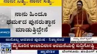 Nithyananda  I am intelligent enough to create million Nithyanandas- suvrna newstv