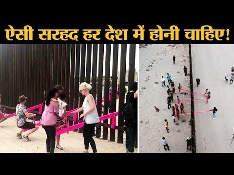 US Mexico Border की Viral हो रही इस Video की एक खास बात पर किसी का ध्यान नहीं गया