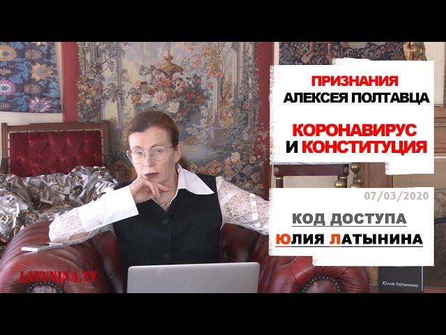 Юлия Латынина / Код Доступа / 07.03.2020/ LatyninaTV /